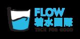 若水國際 FLOW, Inc – Tech for Good